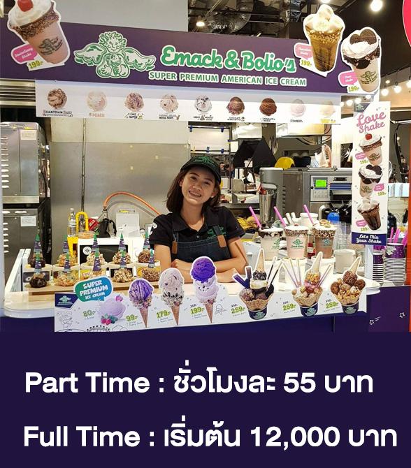 รับสมัครพนักงานร้านไอศกรีม Emack & Bolio's