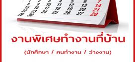 งาน Part Time ทำที่บ้าน รายได้เสริม เดือนเมษายน 2562