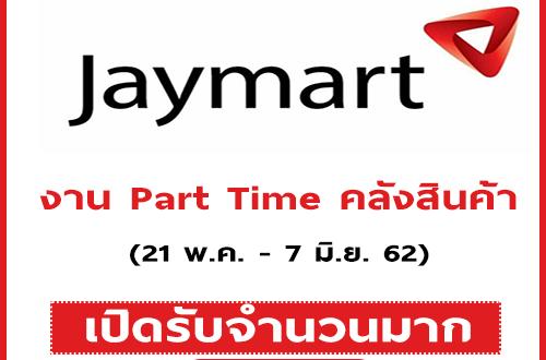 งาน Part Time คลังสินค้า JayMart (จำนวนหลายอัตรา)