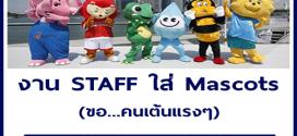 งาน Part Time STAFF ใส่ Mascots (เต้นแรงๆ) เรท 800 บาท