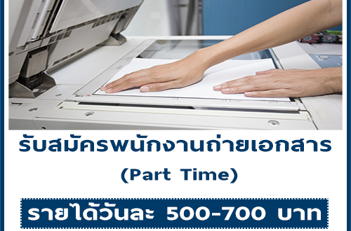 พนักงานถ่ายเอกสาร (Part Time) วันละ 500-700 บาท