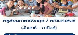 รับสมัครครูสอนคณิตศาสตร์ / ภาษาอังกฤษ (Part-Time)