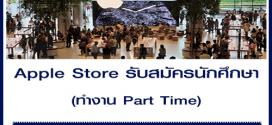 Apple Store รับสมัครนักศึกษา ทำงาน Part Time