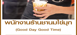 รับสมัครพนักงานร้านชานมไข่มุก Good Day Good Time