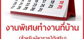 งานพิเศษทำที่บ้าน รายได้เสริม ประจำเดือนพฤษภาคม 2562