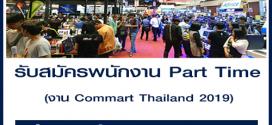 งาน Part-Time ประจำงาน Commart Thailand 2019