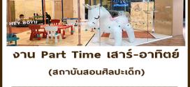 งาน Part Time เสาร์-อาทิตย์ ประจำสถาบันสอนศิลปะเด็ก