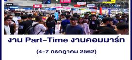 รับสมัครงาน Part-Time งานคอมมาร์ทไทยแลนด์
