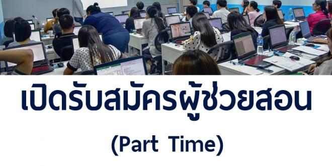 งาน Part Time ครูผู้ช่วยสอน (กรุงเทพฯ และปริมณฑล)