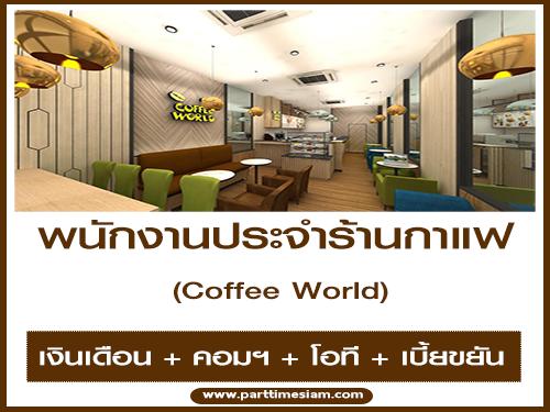 รับสมัครพนักงานประจำร้านกาแฟ Coffee World
