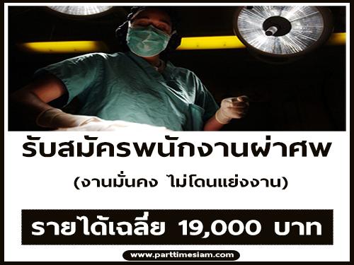 รับสมัครพนักงานผ่าศพ (รายได้เฉลี่ย 19,000 บาท)