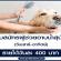 งาน Part Time เสาร์ อาทิตย์ (ผู้ช่วยอาบน้ำสุนัข)