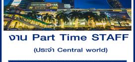 งาน Part Time STAFF ประจำ Central world (วันละ 700 บาท)