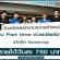 งาน Part time ช่วยเชียร์ขายมือถือ Samsung (วันละ 750 บาท)