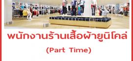พนักงานร้านเสื้อผ้ายูนิโคล่ (Part-Time) หลายสาขา