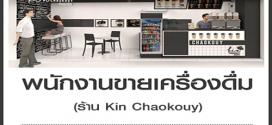 รับสมัครพนักงานขายเครื่องดื่ม ร้าน Kin Chaokouy