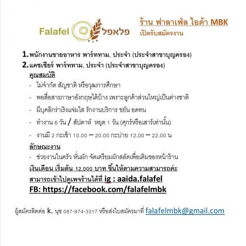 งาน Full Time – Part Time ประจำร้าน Falafel Aaida MBK