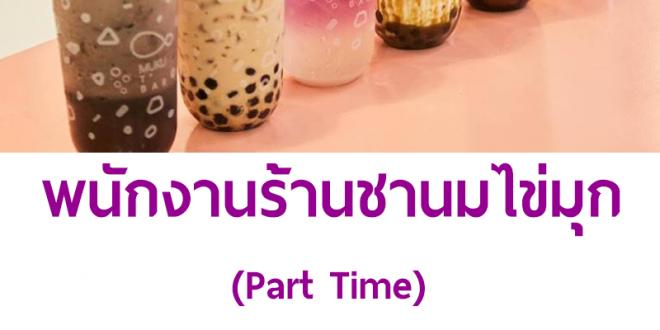 งาน Part Time ร้านชานมไข่มุก Muku Tbar