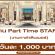 งาน Part Time STAFF (งานกาล่าดินเนอร์) เรท 1,000 บาท