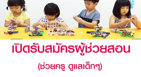 งาน Part Time ผู้ช่วยสอน ดูแลเด็กๆ (วันละ 500 บาท)