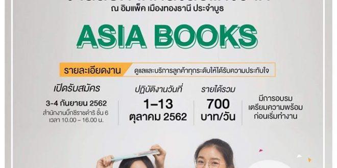งาน Part Time ออกบูธ ASIA BOOKS งานสัปดาห์หนังสือแห่งชาติ