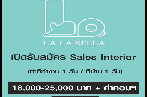 เปิดรับสมัคร Sales Interior (ประจำ)