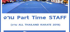 งาน Part Time Staff (งาน ALL THAILAND KARATE 2019)