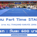 งาน Part Time Staff (งาน ALL THAILAND KARATE 2019)
