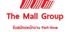 งาน Part Time ประจำห้างในเครือ The Mall Group (1,000 บาทต่อวัน)