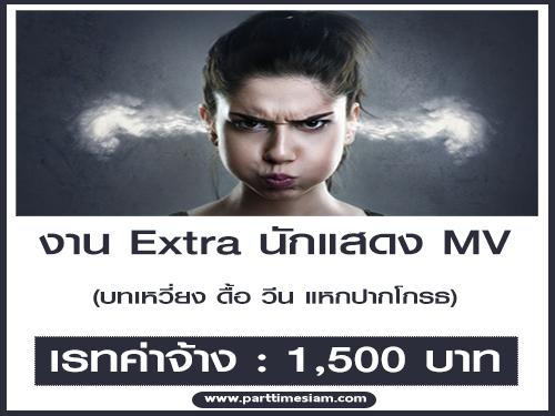 งานนักแสดง MV (บทเหวี่ยง ดื้อวีน แหกปากโกรธ) เรท 1,500 บาท
