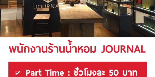 รับสมัครพนักงานร้านน้ำหอม JOURNAL (Part Time – Full Time)