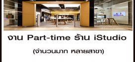 งาน Part-time ประจำร้าน iStudio (วันละ 450 บาท)