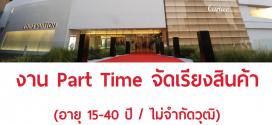 งาน Part Time ช่วงเทศกาลปีใหม่ จัดเรียงสินค้า (วันละ 400-800 บาท)