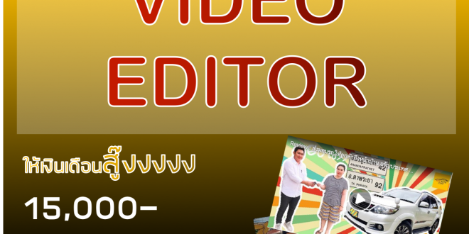 รับสมัครพนักงาน Video Editor