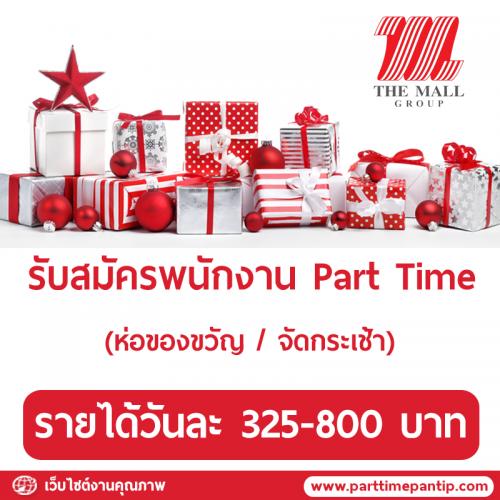 The Mall Group รับสมัครงาน Part Time ห่อของขวัญ จัดกระเช้า