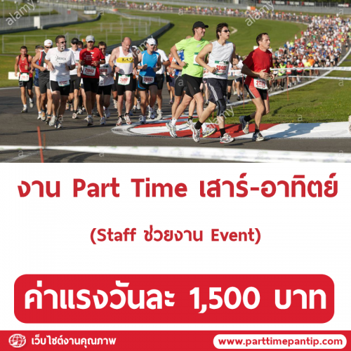 งาน Part Time STAFF (ช่วยงาน Event เสาร์-อาทิตย์)