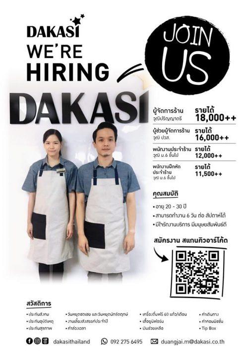 งาน Part Time – Full Time ร้านชานมไข่มุก DAKASI TEA หลายสาขา