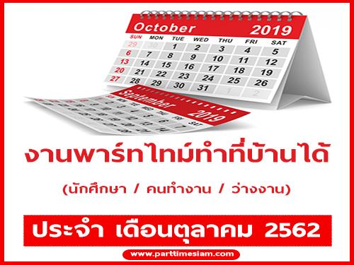 งานพาร์ทไทม์ทำที่บ้าน รายได้เสริม ประจำเดือนตุลาคม 2562