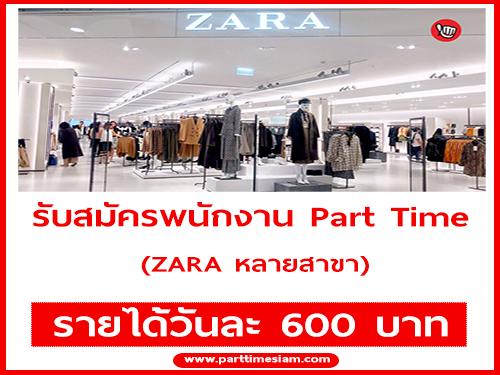 ZARA รับสมัครพนักงาน Part Time (วันละ 600 บาท)
