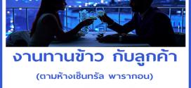 งานทานข้าวกับลูกค้า ตามห้างฯ (BG : 3,000-15,000 บาท)
