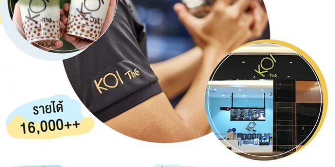 KOI The รับสมัครพนักงาน Part Time – Full Time