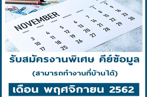 รับสมัครงานพิเศษ รับงานทำที่บ้าน ประจำเดือนพฤศจิกายน 2562