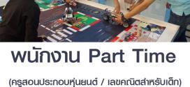 งาน Part Time เลขคณิตสำหรับเด็ก และ ครูสอนประกอบหุ่นยนต์