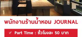งาน Part Time ร้านน้ำหอม JOURNAL (ชั่วโมงละ 50 บาท)