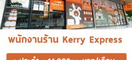 งาน Part Time ประจำร้าน Kerry Express (วันละ 500 บาท)