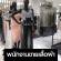 รับสมัครพนักงานขายเสื้อผ้า (16,000 บาท + คอมมิชชั่น)