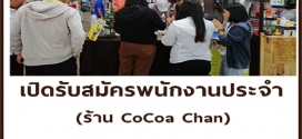 รับสมัครพนักงานประจำร้าน CoCoa Chan