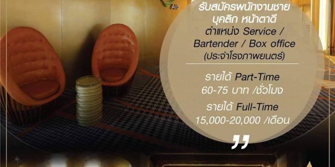 งาน Part Time – Full Time โรงภาพยนตร์ Embassy Diplomat Screens