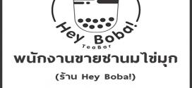 รับสมัครพนักงานขายชานมไข่มุกร้าน Hey Boba!