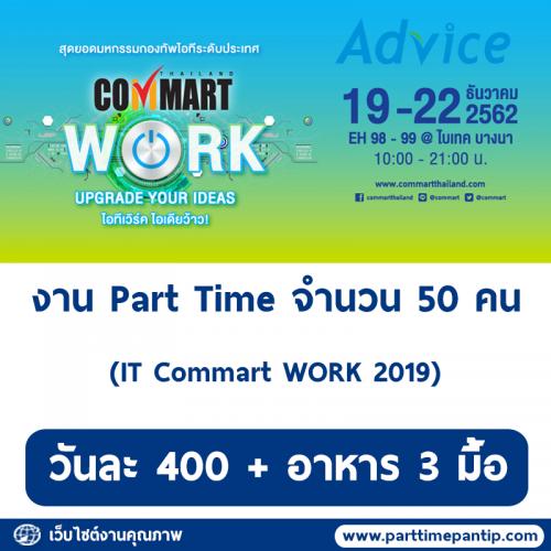 งาน Part Time (งาน Commart WORK 2019) วันละ 400 บาท